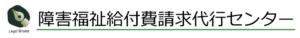 大阪府・堺市|障害福祉給付費請求代行センター(レセプト)